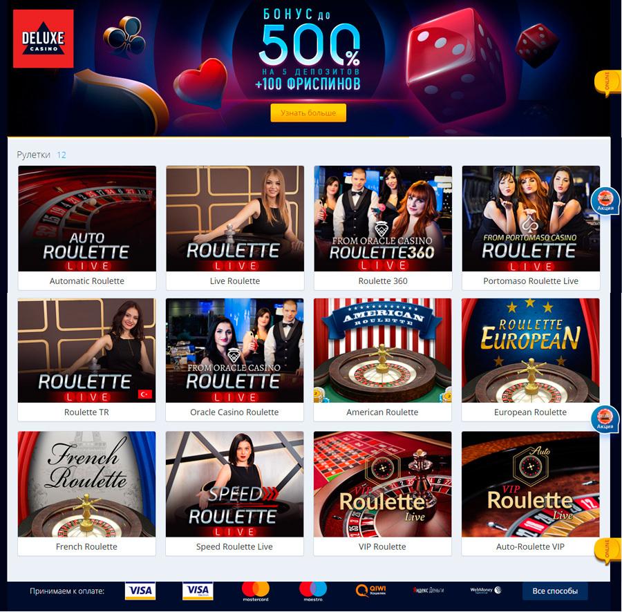 Американская рулетка казино как выиграть