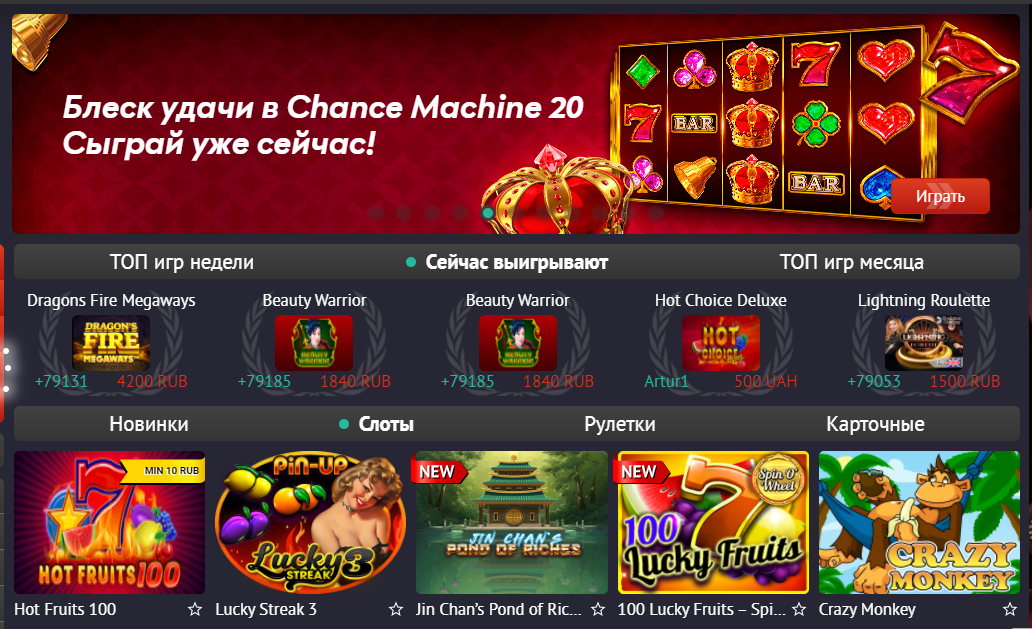 Pin up casino украина