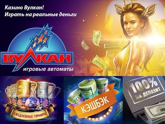 казино вулкан играть на реальные деньги за регистрацию