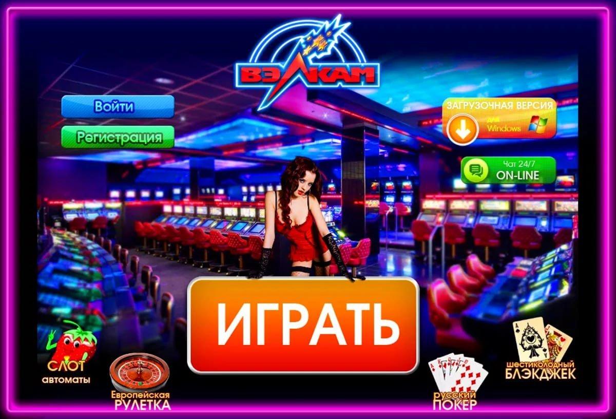 казино вулкан онлайн бесплатно без регистрации 777 играть демо