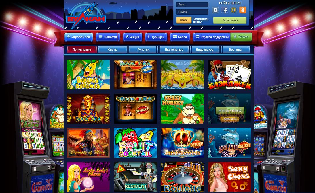 Вулкан казино 50 копеек лига чемпионов на вулкане казино вулкан